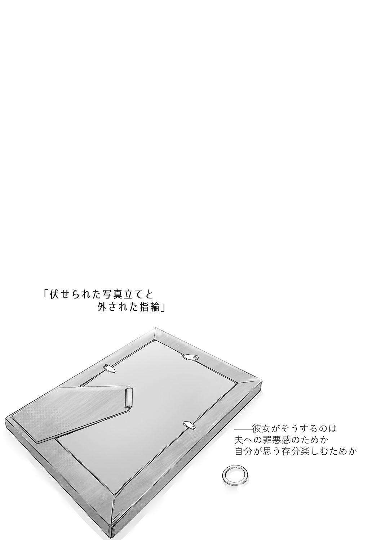 Yue ni Hitozuma wa Netorareta. 114