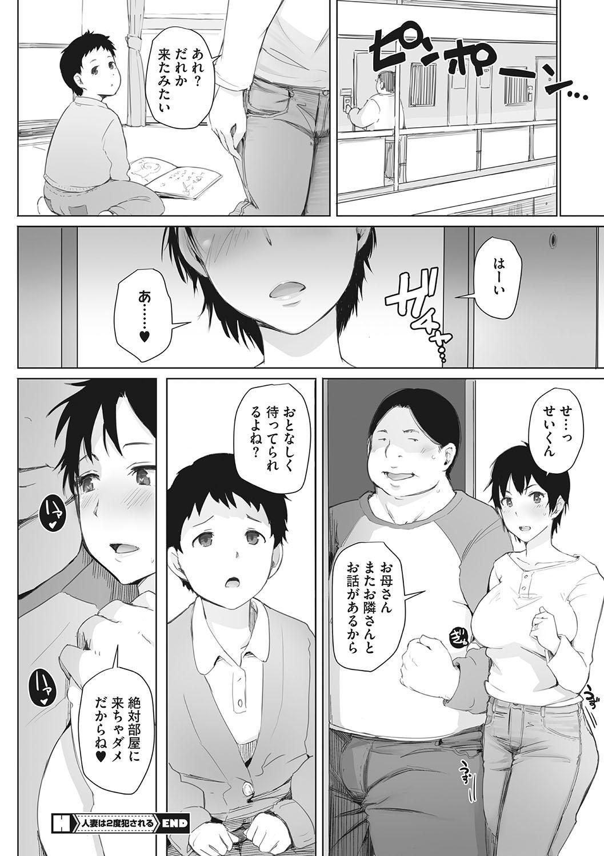 Yue ni Hitozuma wa Netorareta. 138