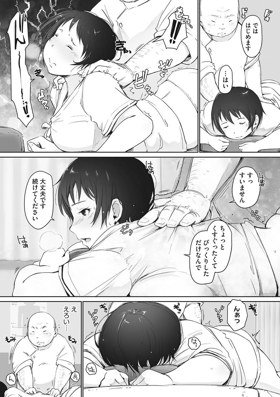 Yue ni Hitozuma wa Netorareta. 141