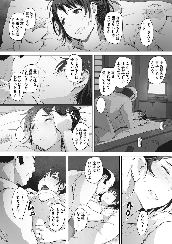 Yue ni Hitozuma wa Netorareta. 162