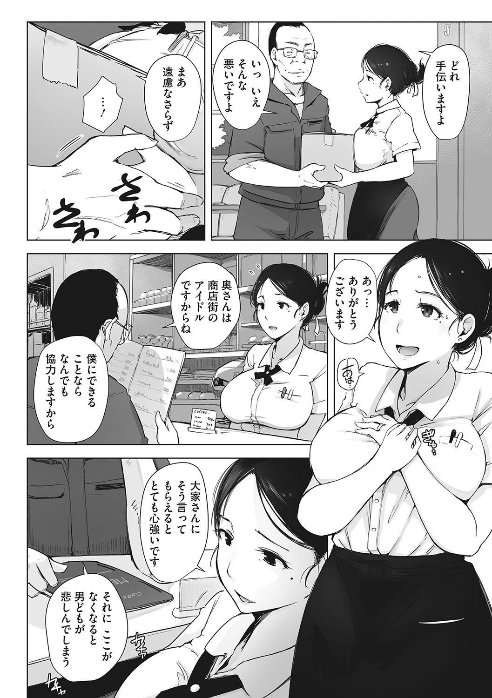 Yue ni Hitozuma wa Netorareta. 20
