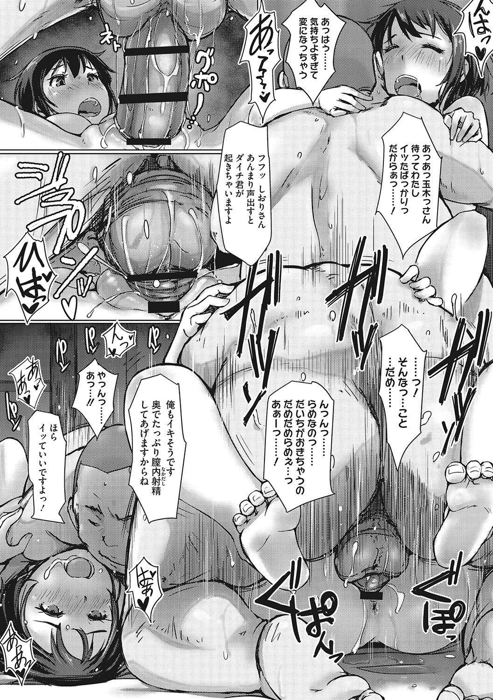 Yue ni Hitozuma wa Netorareta. 218