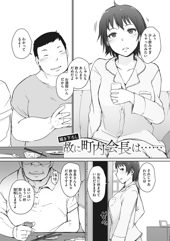 Yue ni Hitozuma wa Netorareta. 221