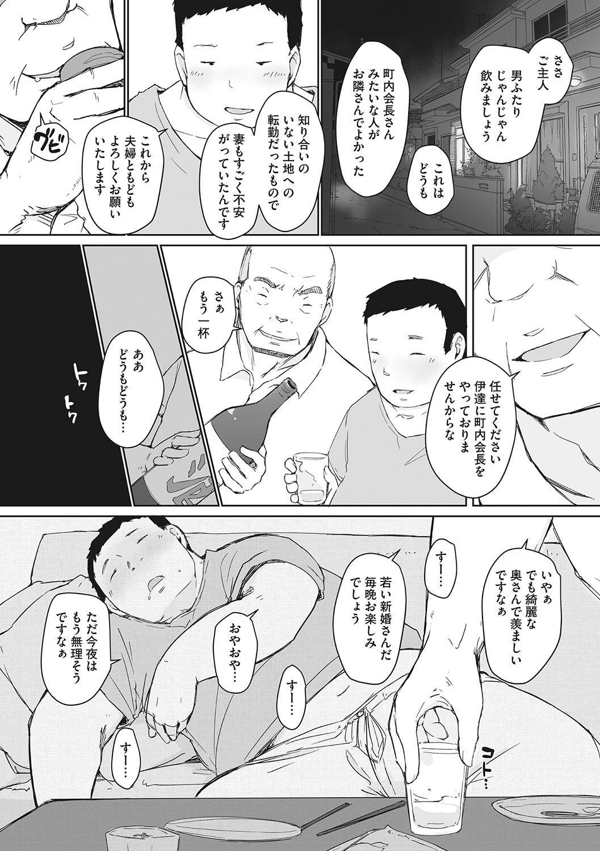 Yue ni Hitozuma wa Netorareta. 222
