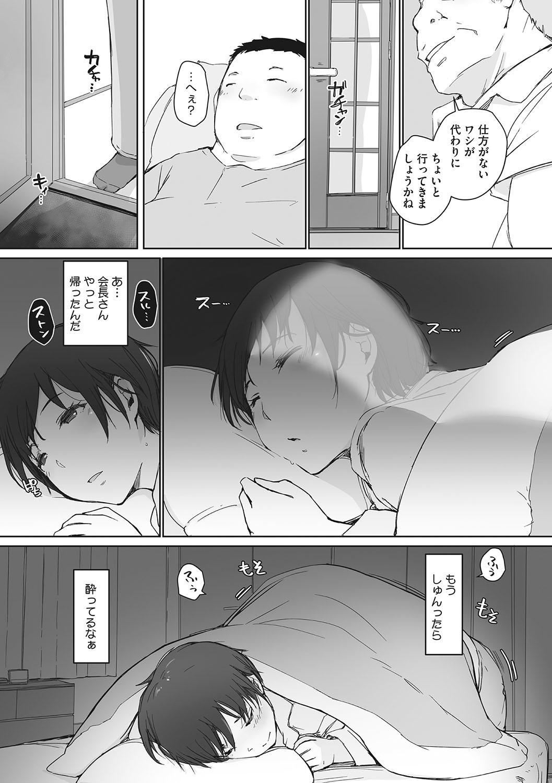 Yue ni Hitozuma wa Netorareta. 223