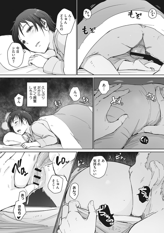 Yue ni Hitozuma wa Netorareta. 224