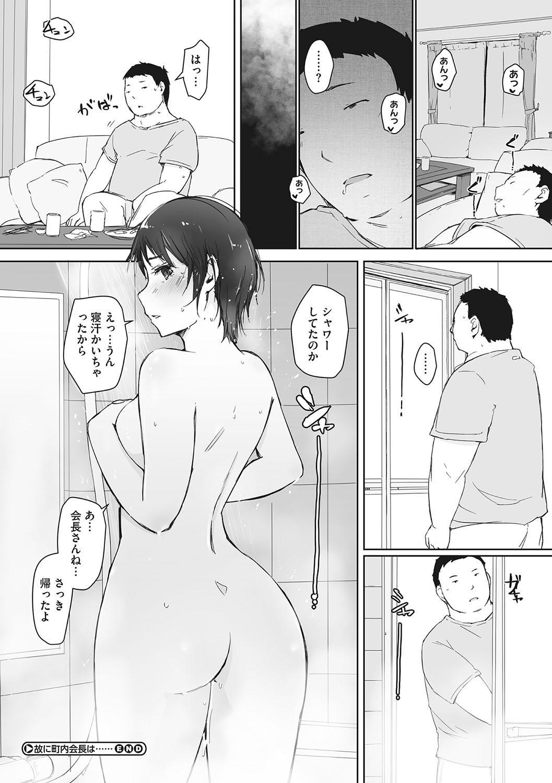 Yue ni Hitozuma wa Netorareta. 228