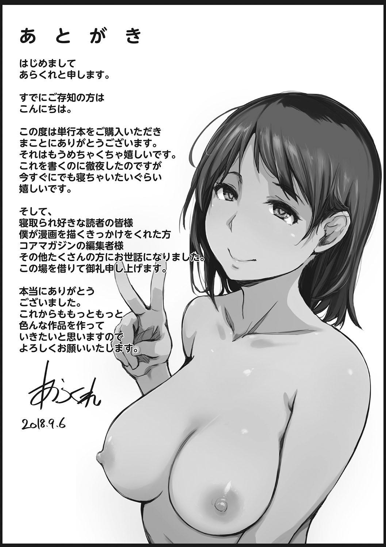 Yue ni Hitozuma wa Netorareta. 229