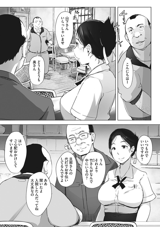 Yue ni Hitozuma wa Netorareta. 23