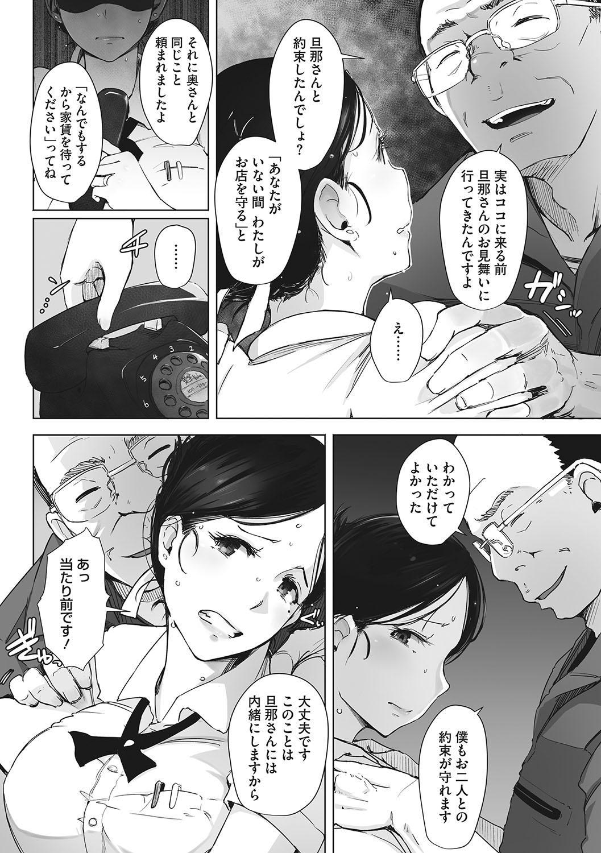 Yue ni Hitozuma wa Netorareta. 28