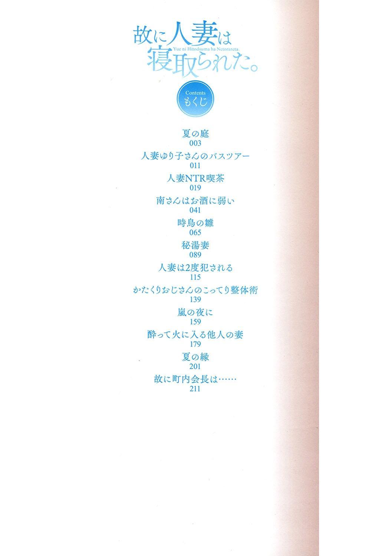 Yue ni Hitozuma wa Netorareta. 2