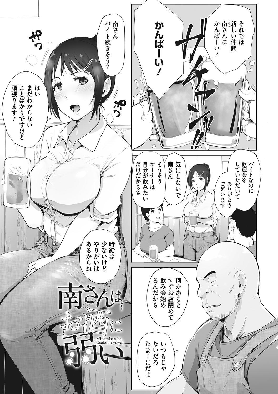 Yue ni Hitozuma wa Netorareta. 41