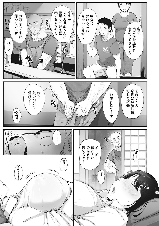 Yue ni Hitozuma wa Netorareta. 43