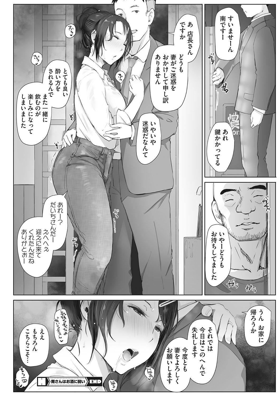 Yue ni Hitozuma wa Netorareta. 64