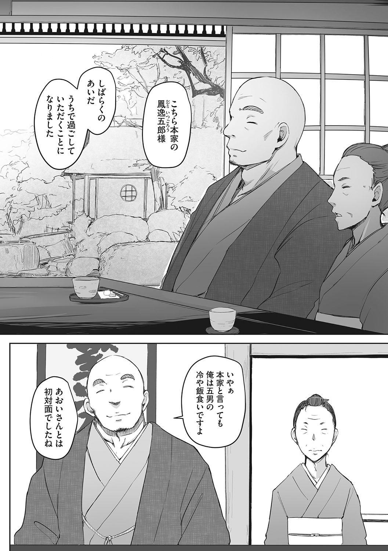 Yue ni Hitozuma wa Netorareta. 66