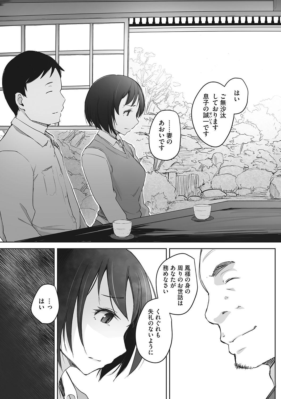 Yue ni Hitozuma wa Netorareta. 67