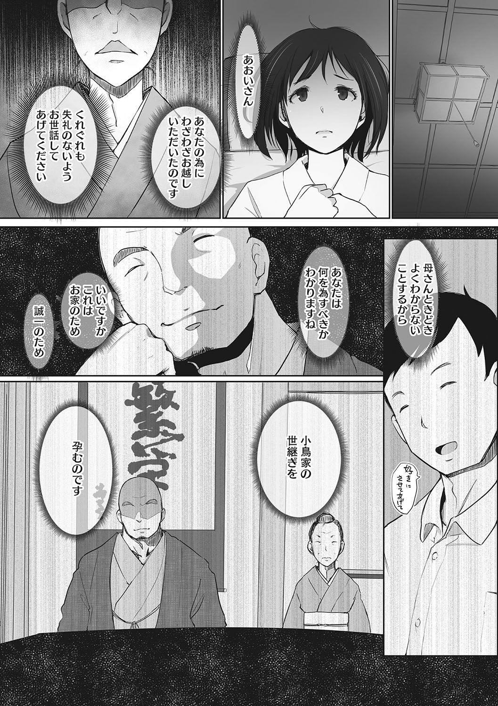 Yue ni Hitozuma wa Netorareta. 68