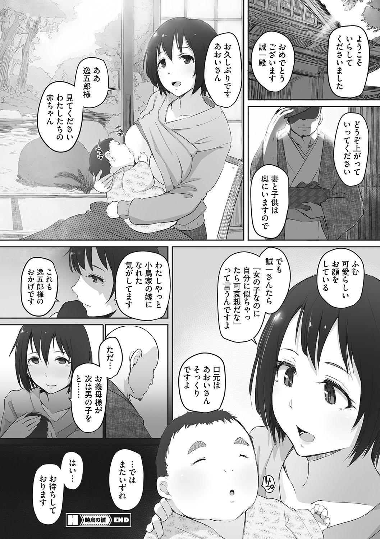 Yue ni Hitozuma wa Netorareta. 88