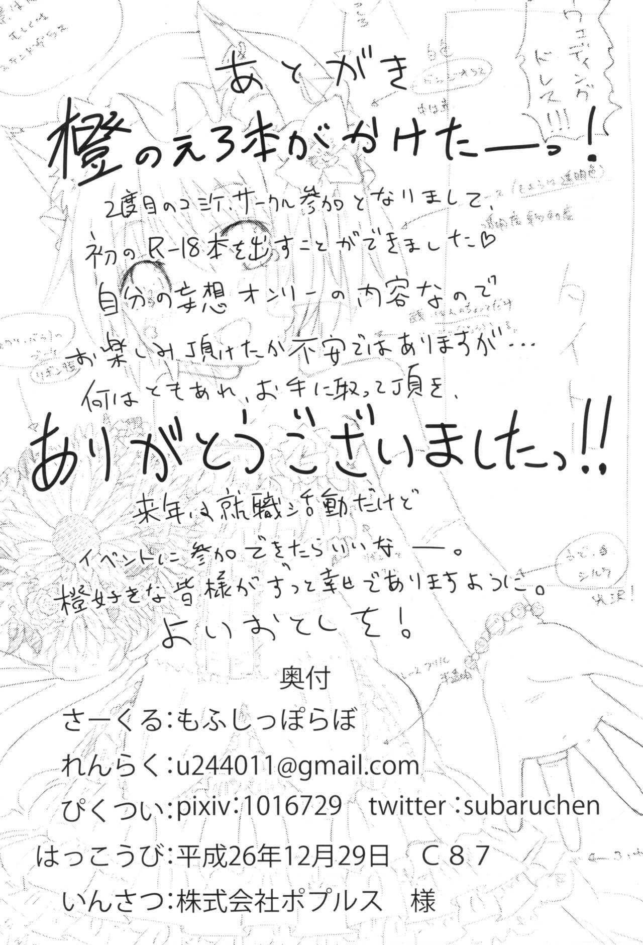 Koneko no Yomeiri 23