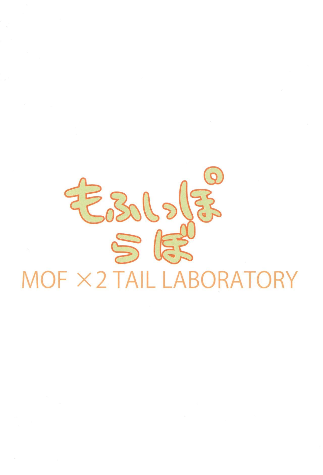 Koneko no Yomeiri 25