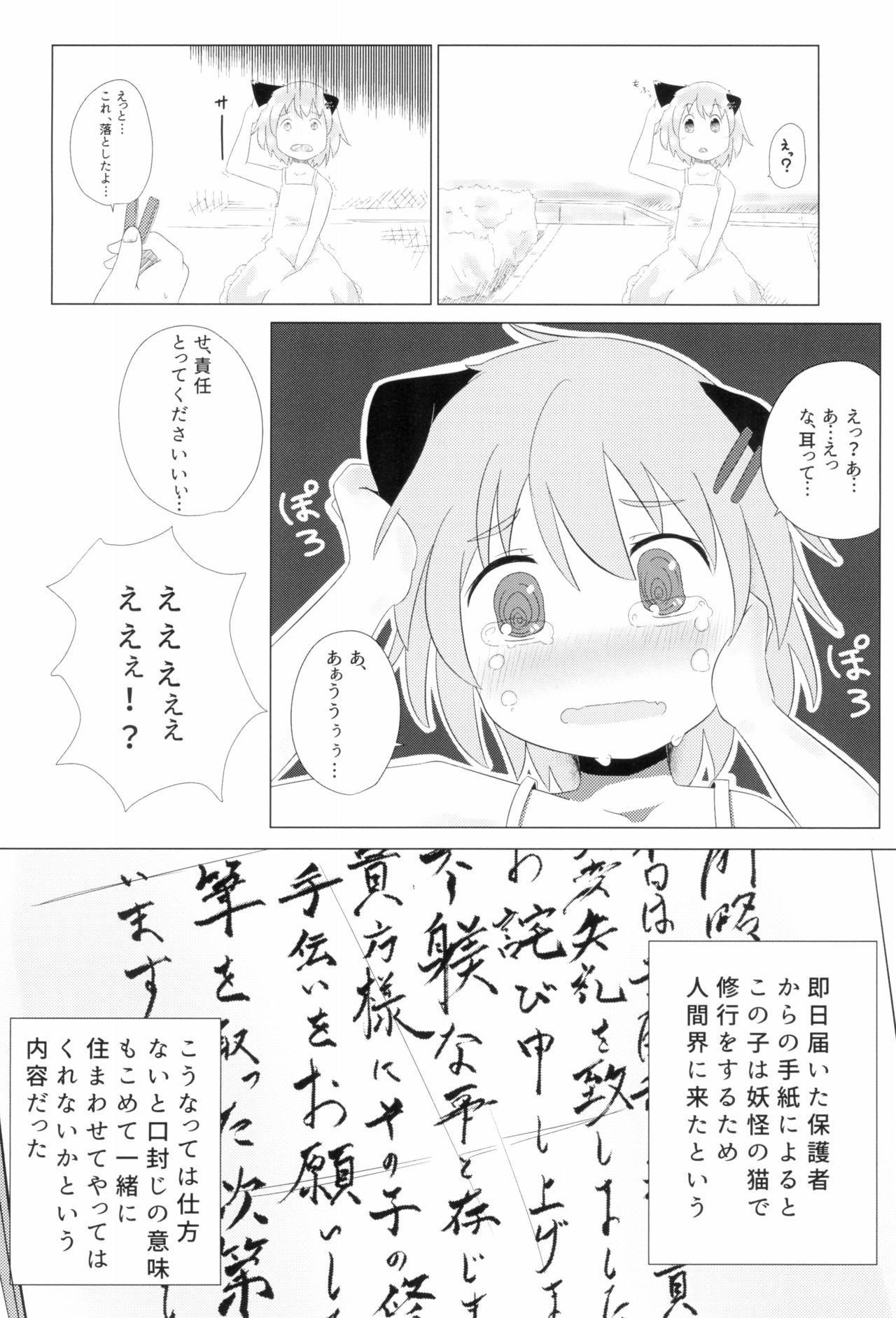 Koneko no Yomeiri 5