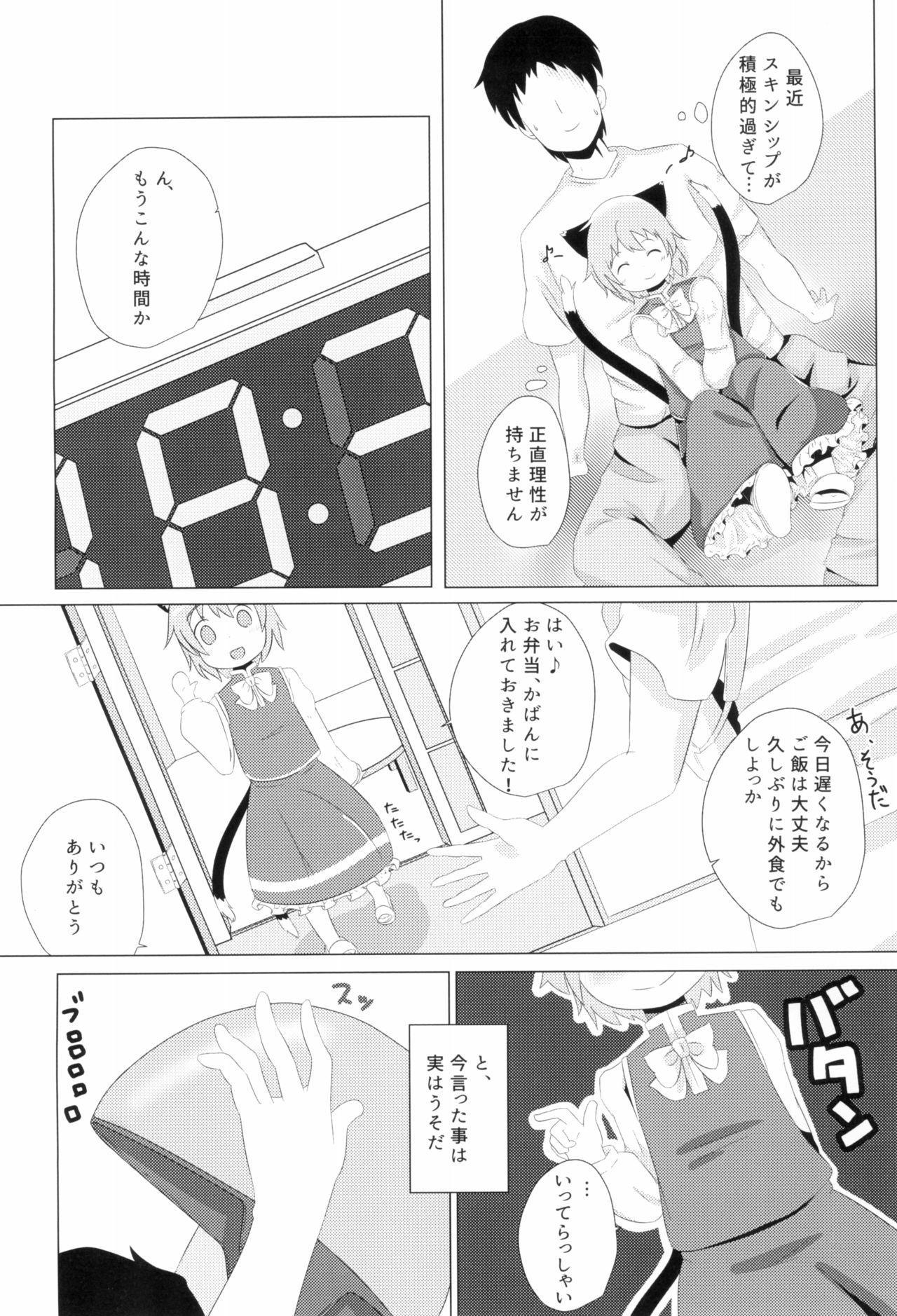 Koneko no Yomeiri 7