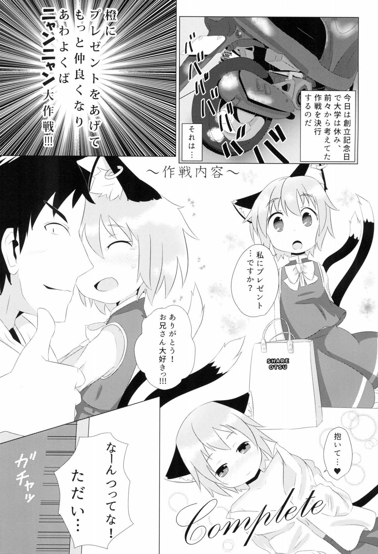 Koneko no Yomeiri 8