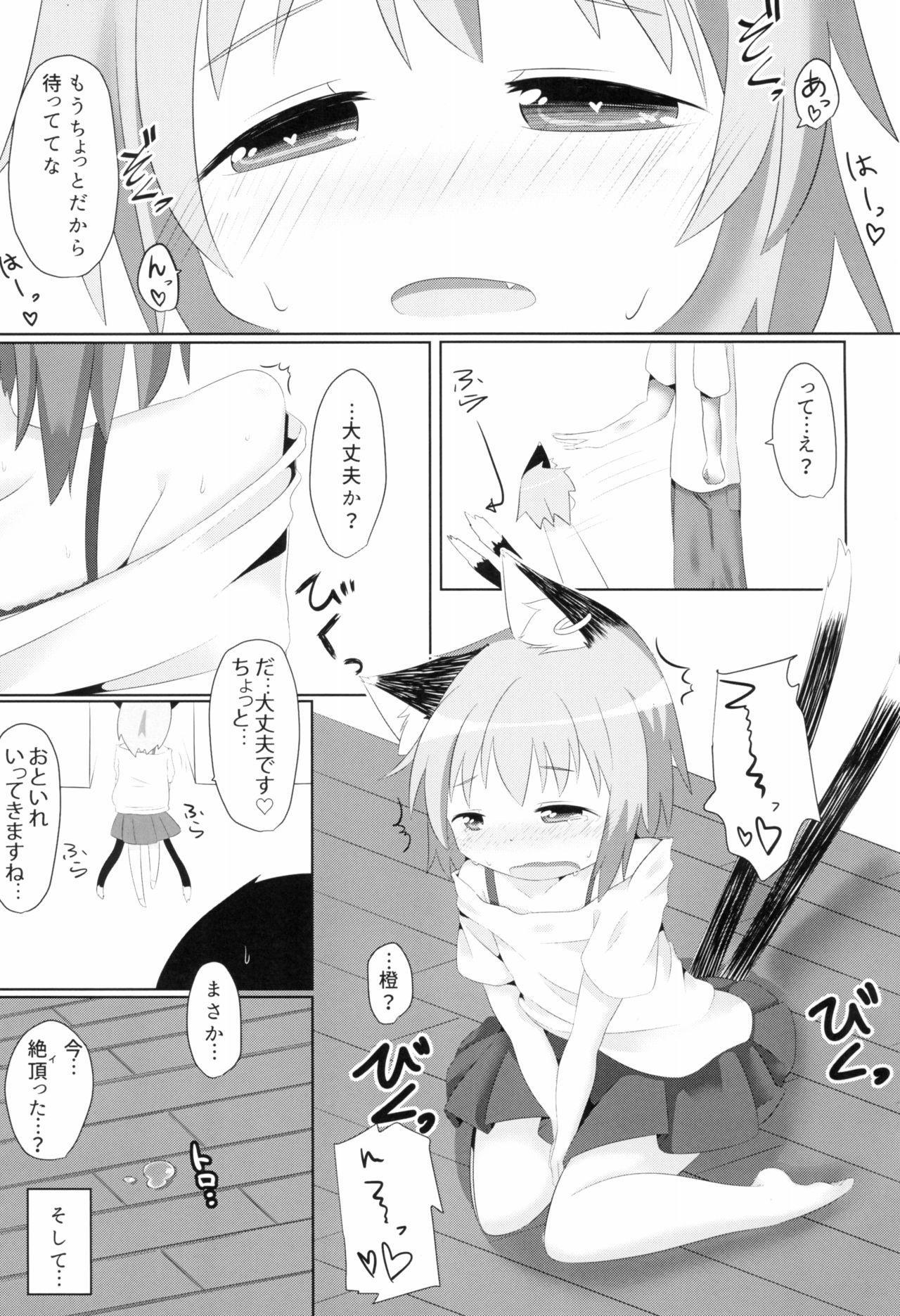 Koneko no Shinkon 16