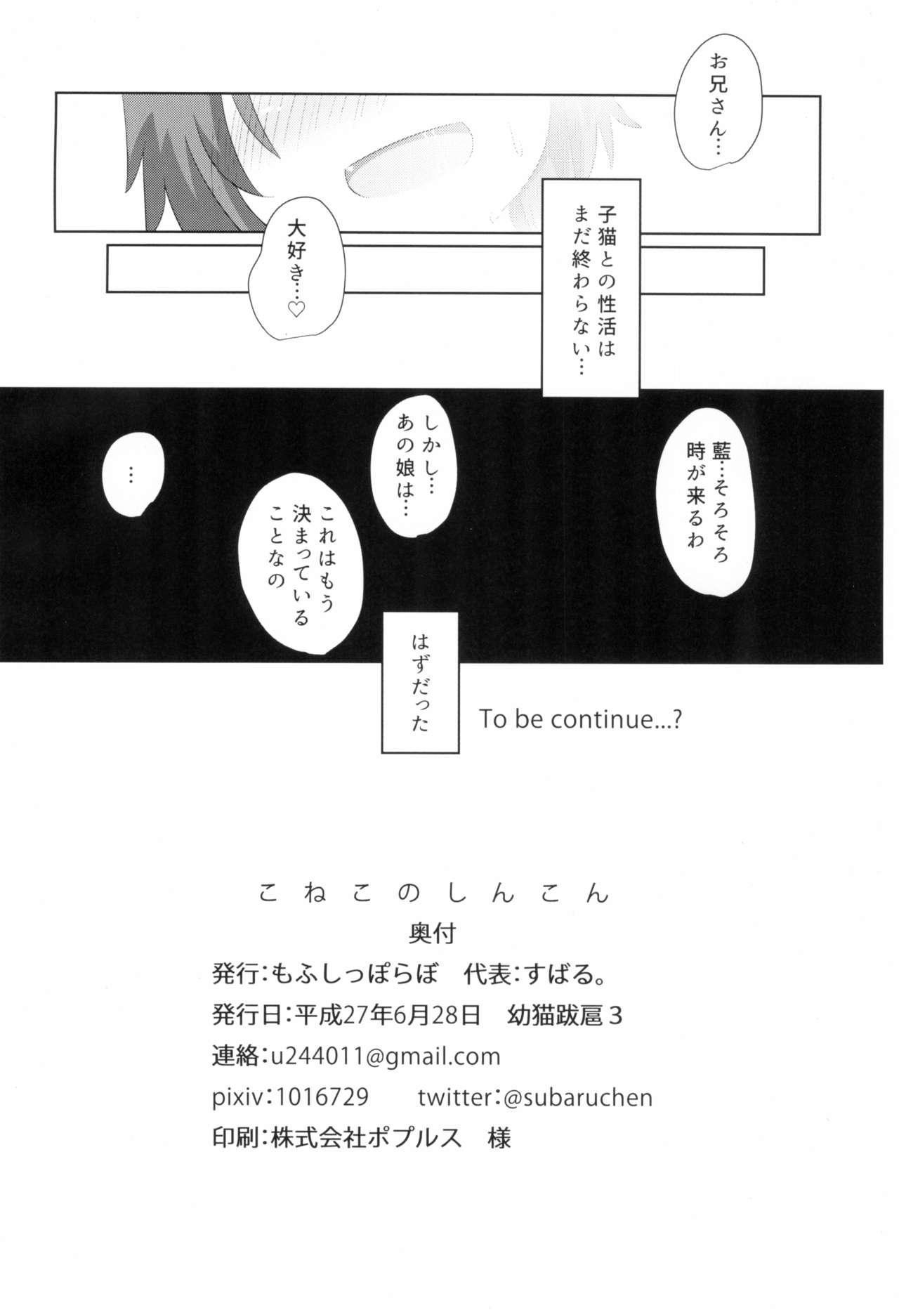 Koneko no Shinkon 29