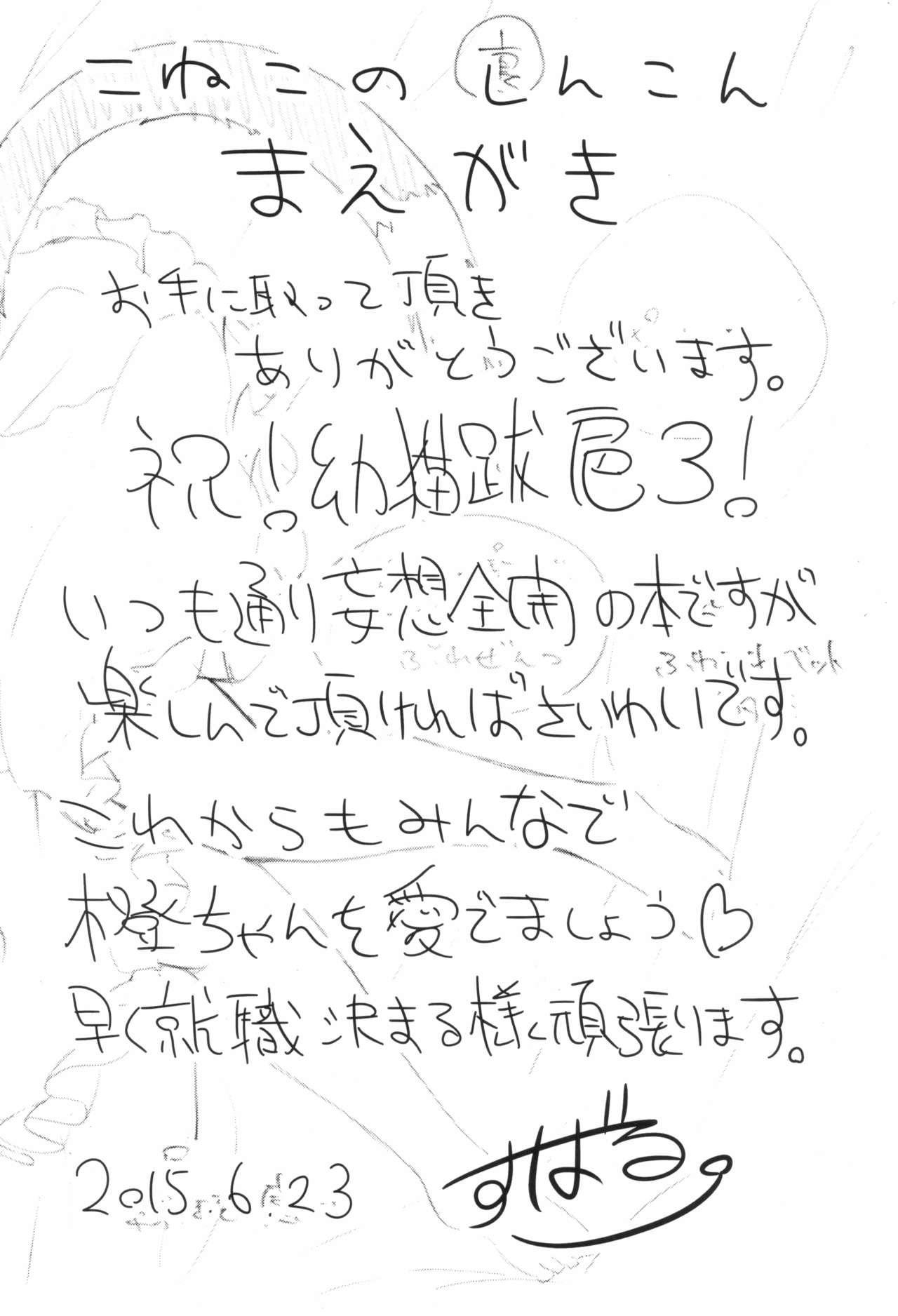 Koneko no Shinkon 3