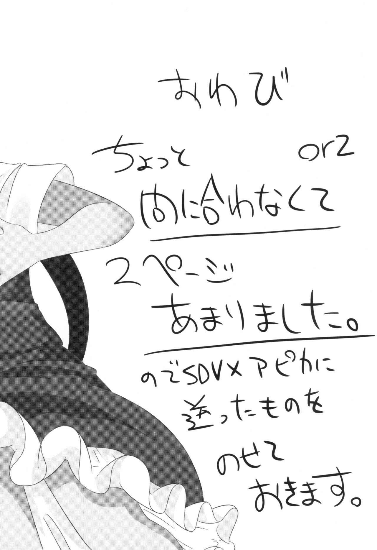 Koneko no Shinkon 5