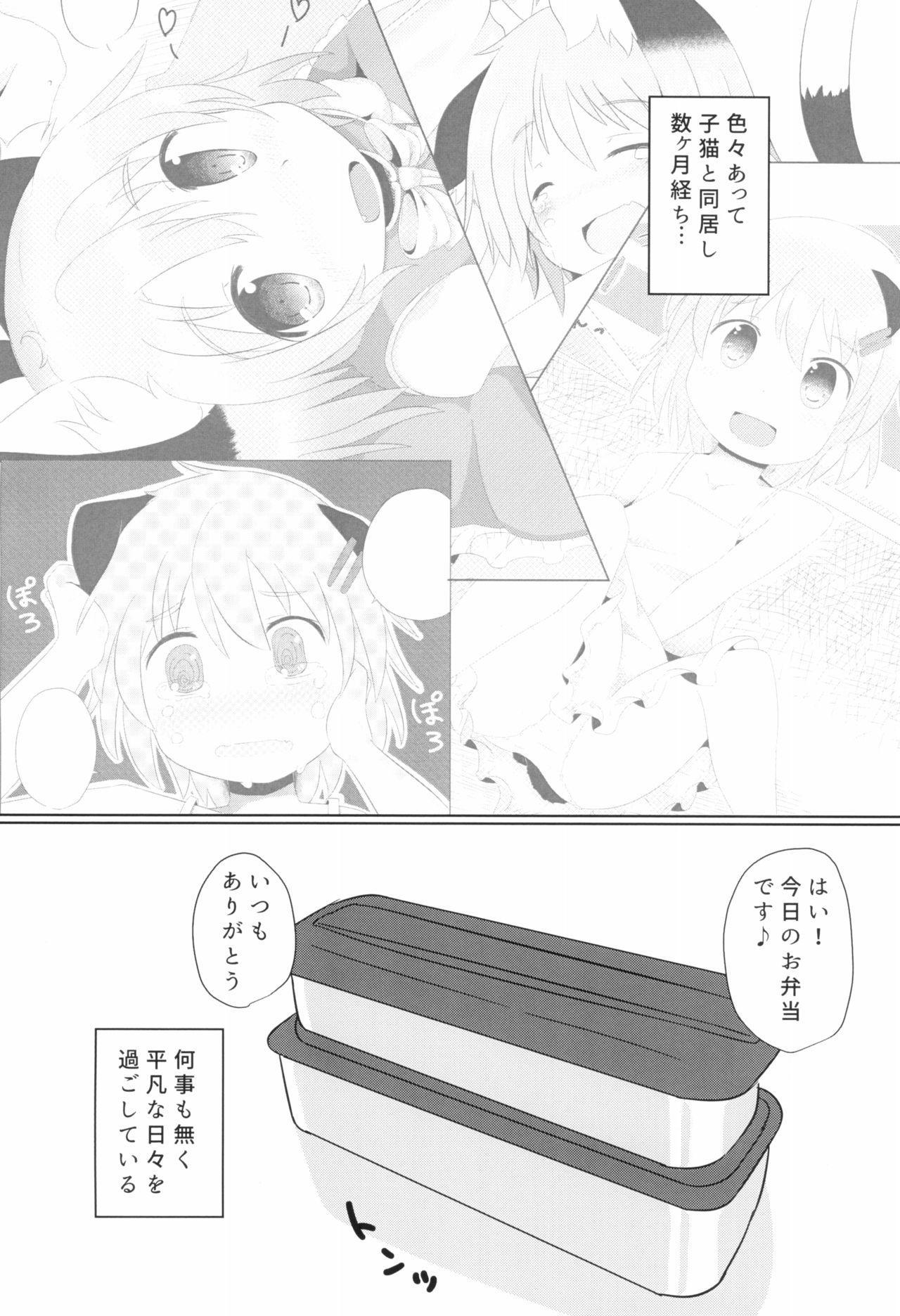 Koneko no Shinkon 7
