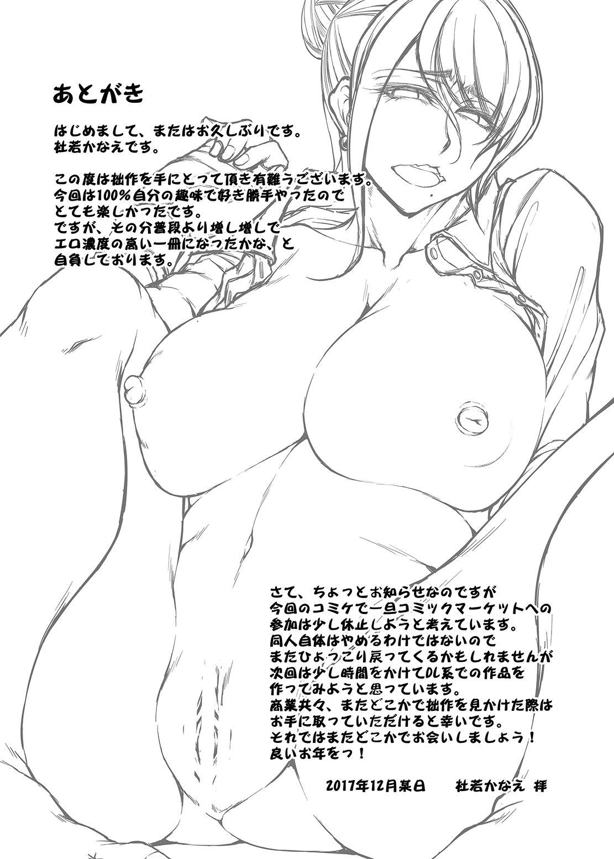 Bijin Onna Joushi no, Moshimo... 19