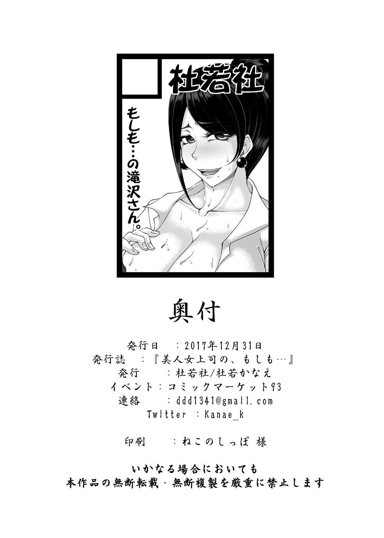 Bijin Onna Joushi no, Moshimo... 20