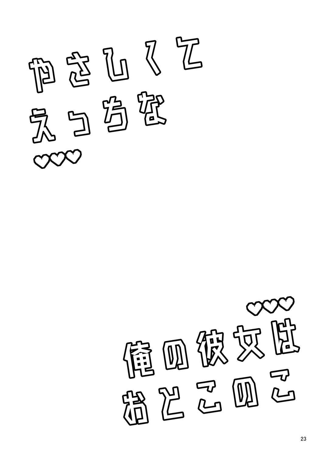 Yasashikute Ecchi na Ore no Kanojo wa Otokonoko 23