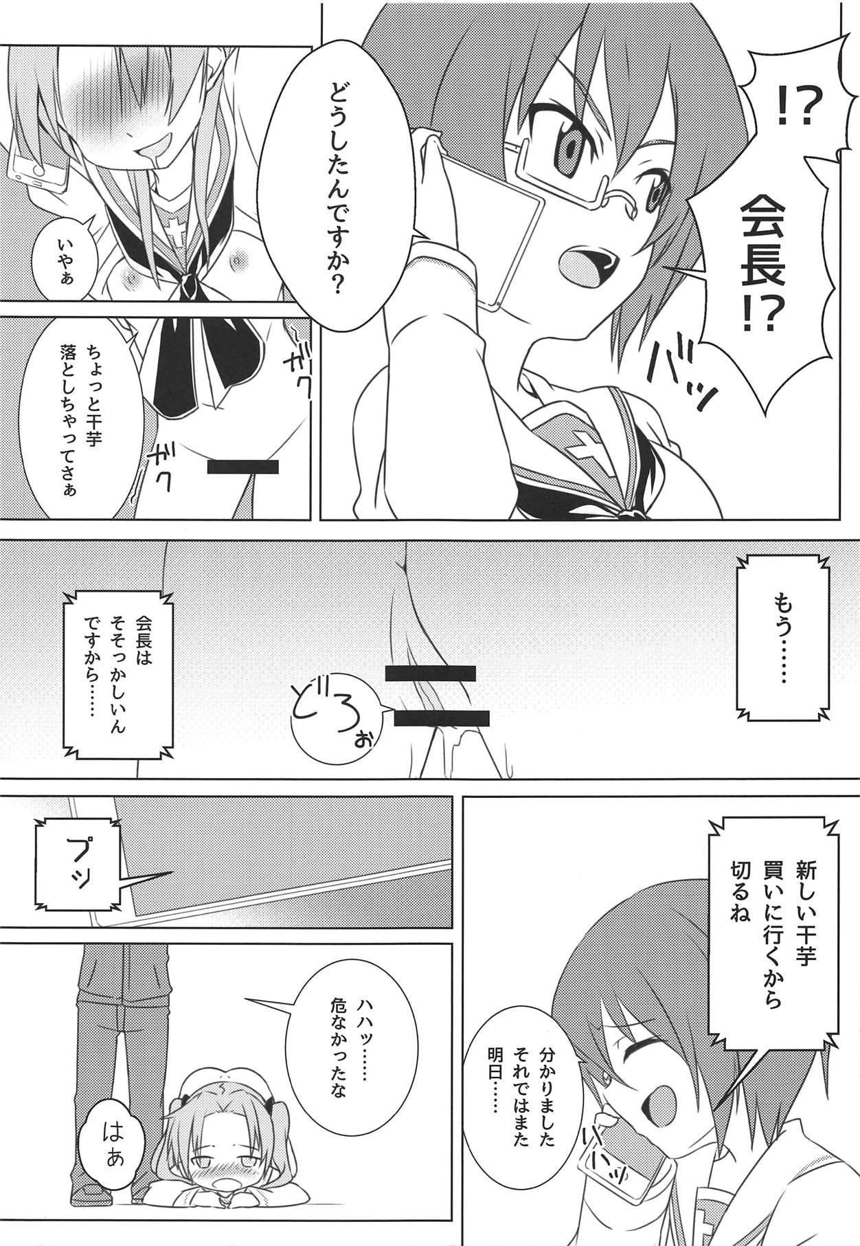 Kaichou no Shiseikatsu 9