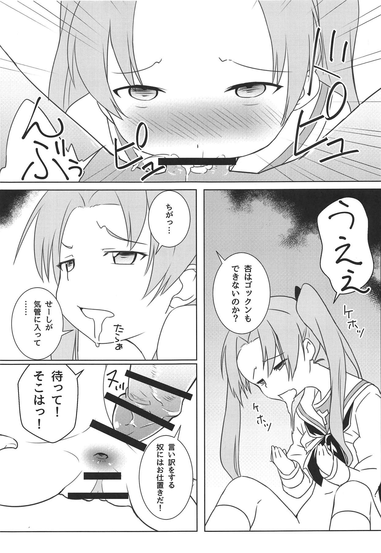 Kaichou no Shiseikatsu 11