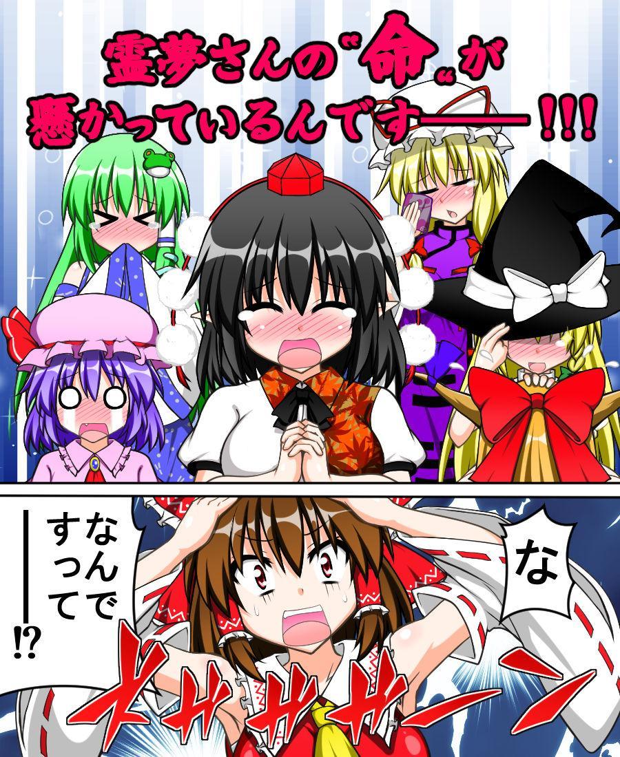 Hakurei Reimu to Nuginugi Gensoukyou 4
