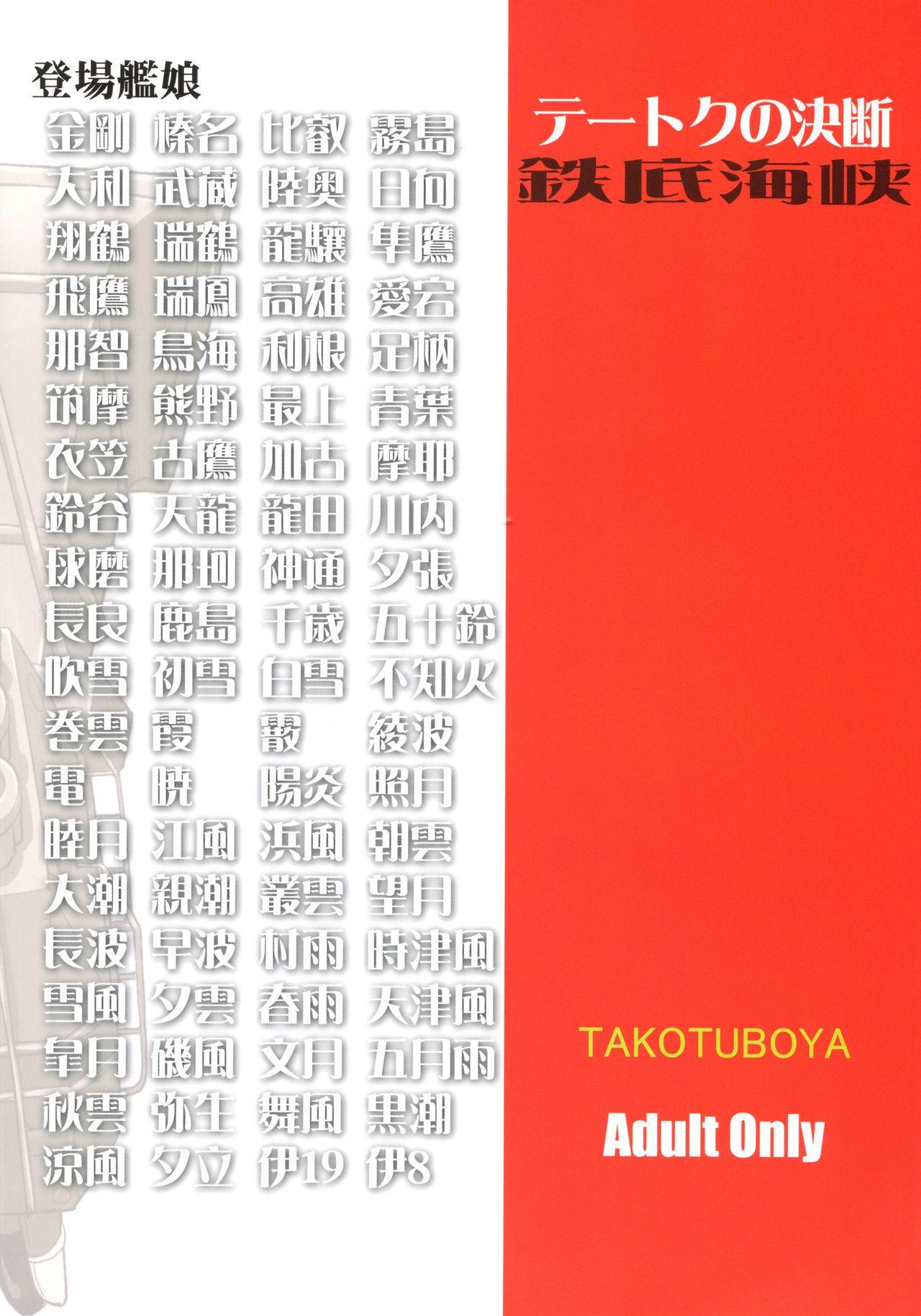 Teitoku no Ketsudan - Tetsutei Kaikyou   Admiral's Decision: Iron Bottom Sound 57