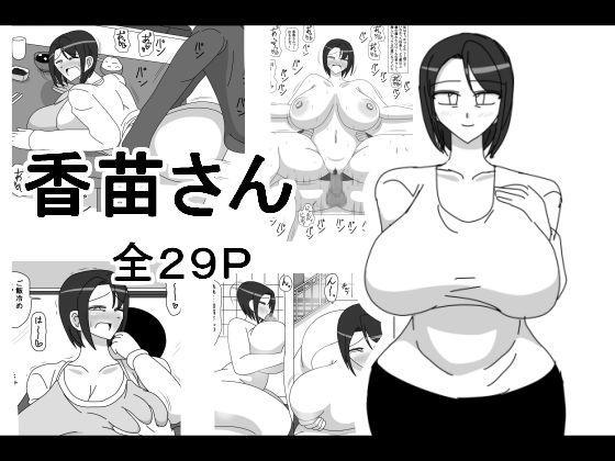 Kanae-san 0