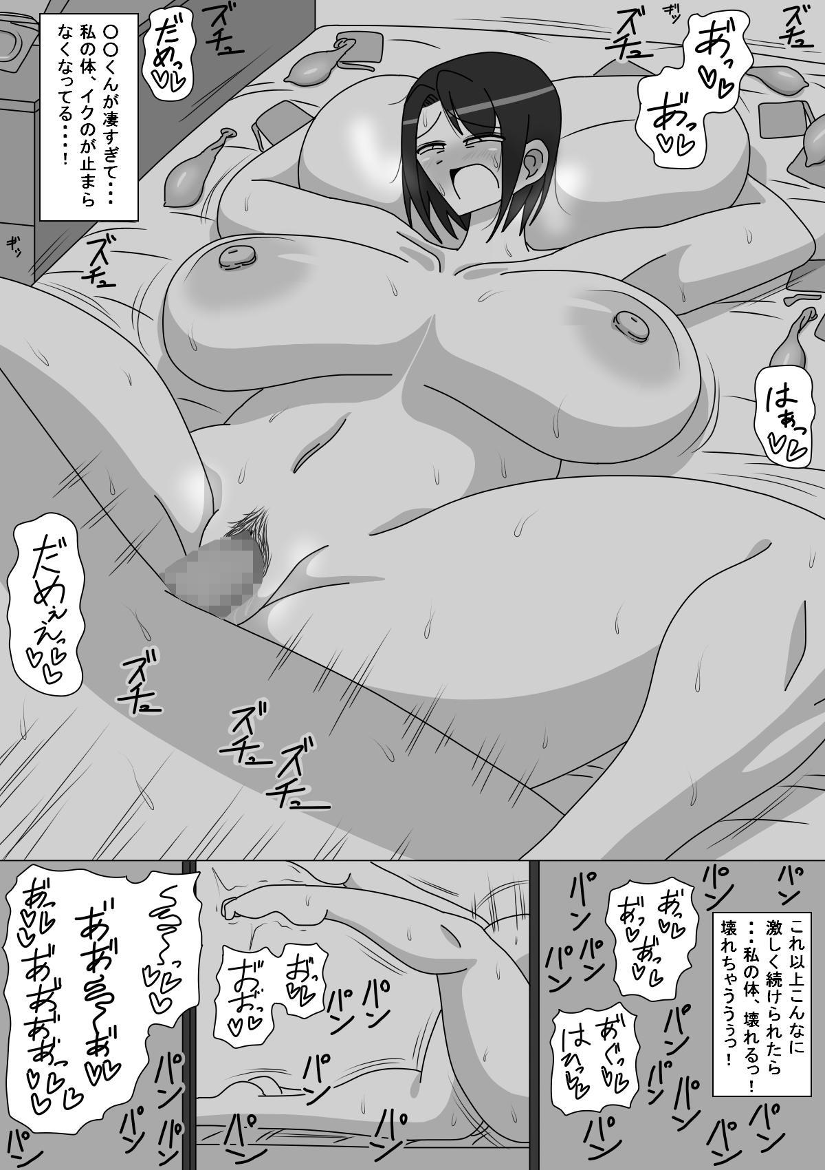 Kanae-san 13