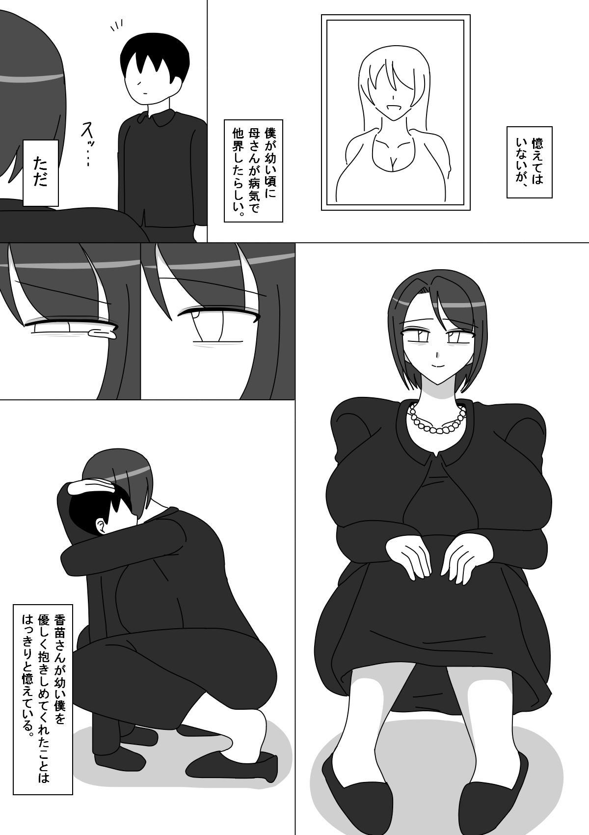Kanae-san 1