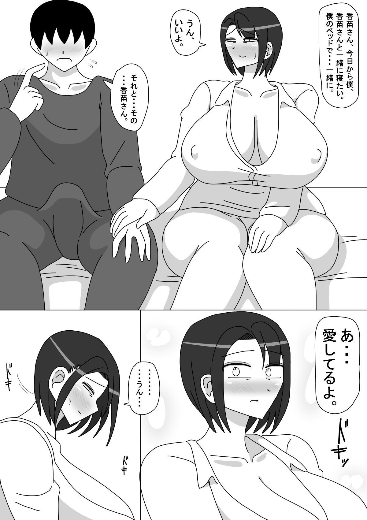 Kanae-san 26