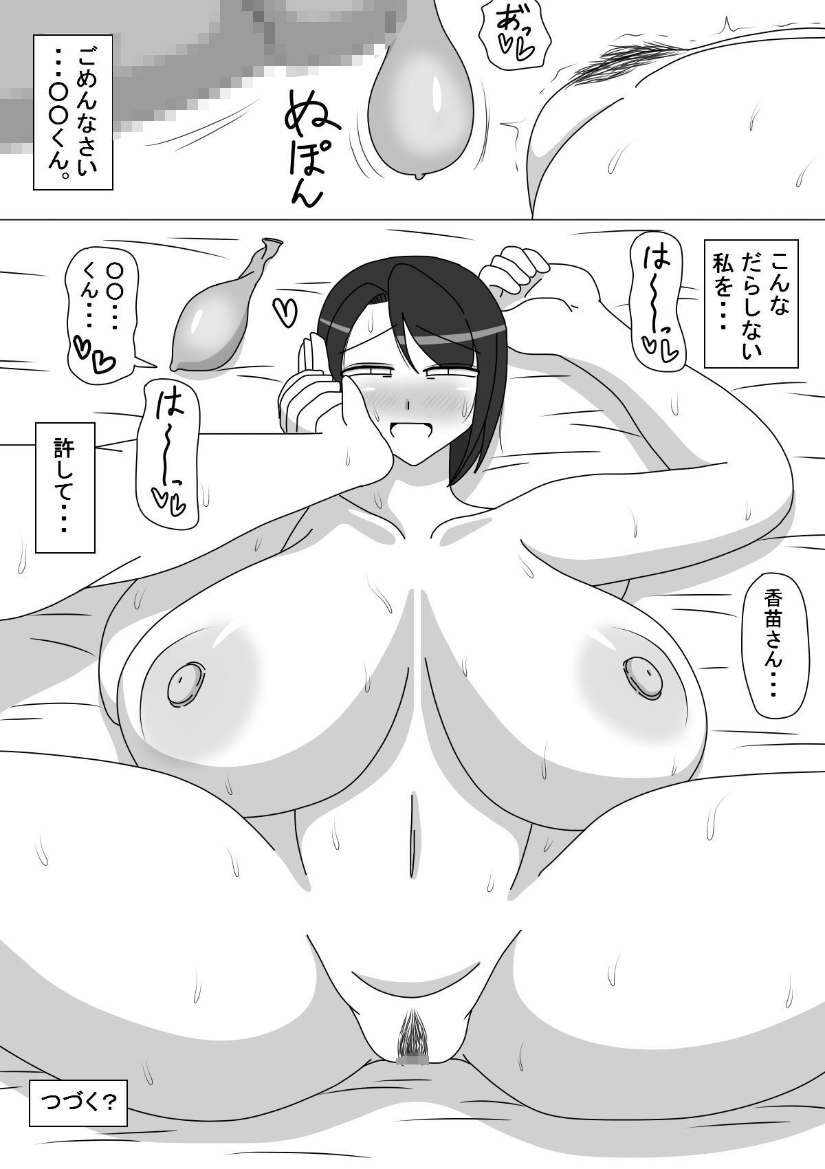 Kanae-san 29