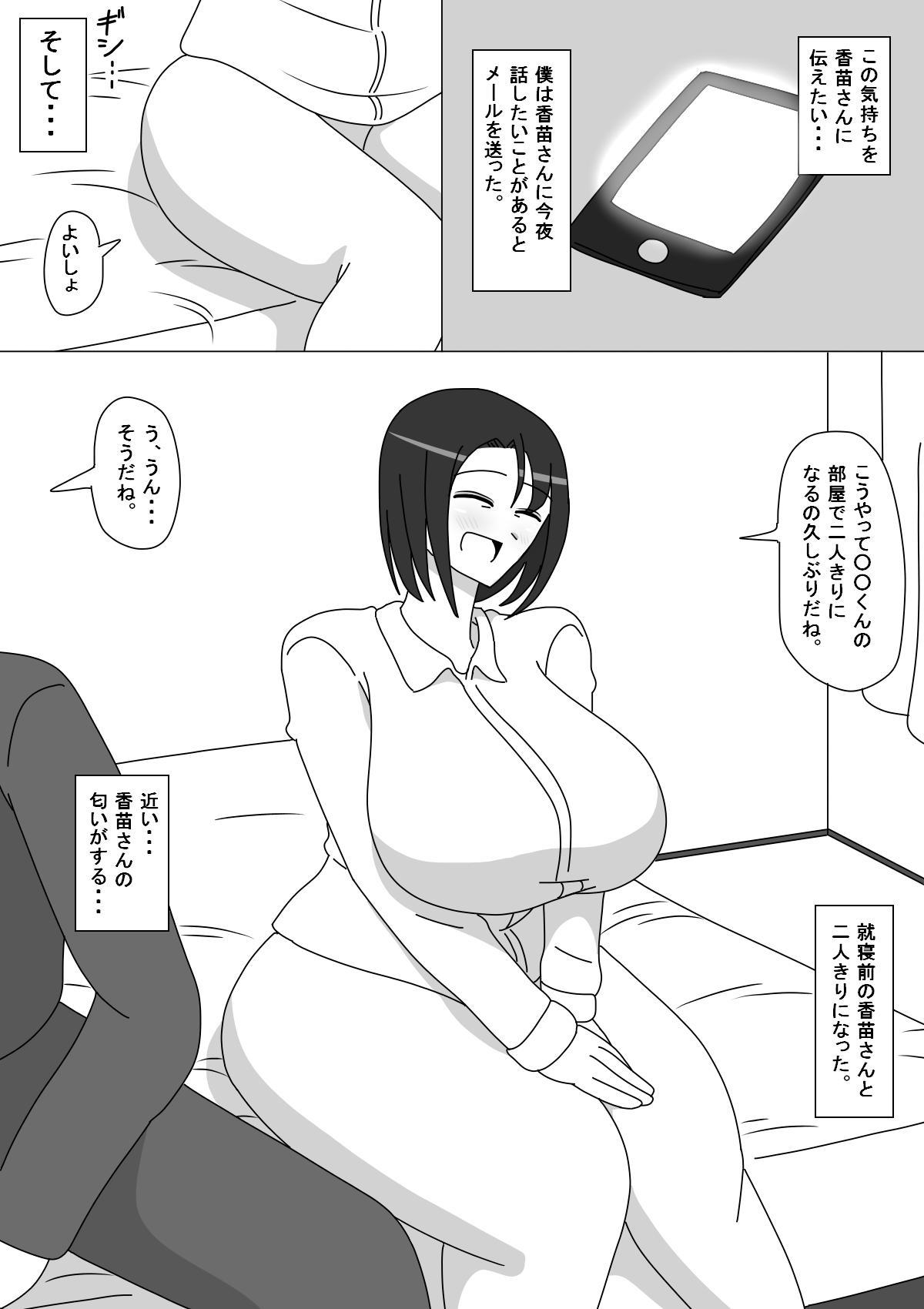 Kanae-san 3