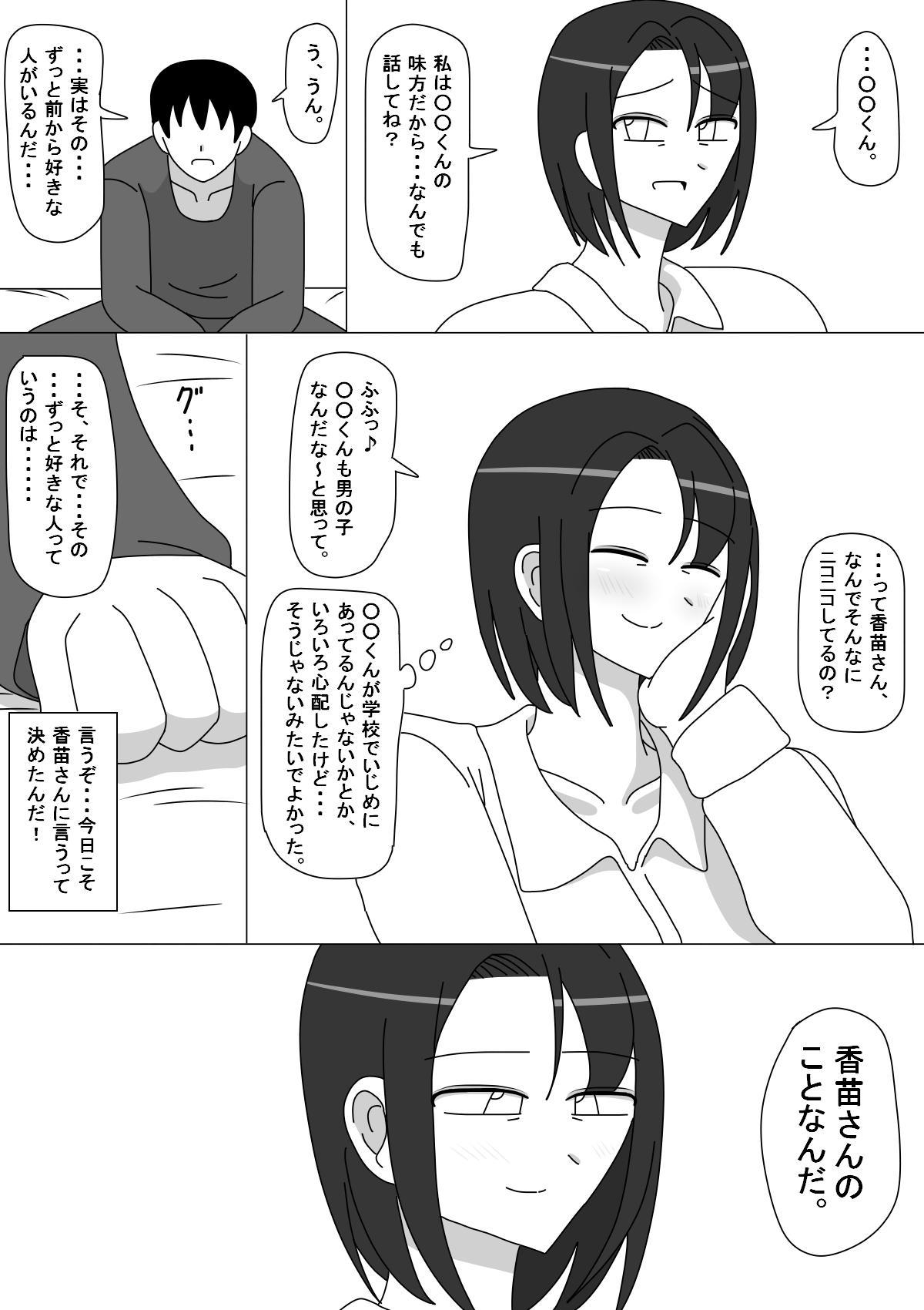 Kanae-san 4