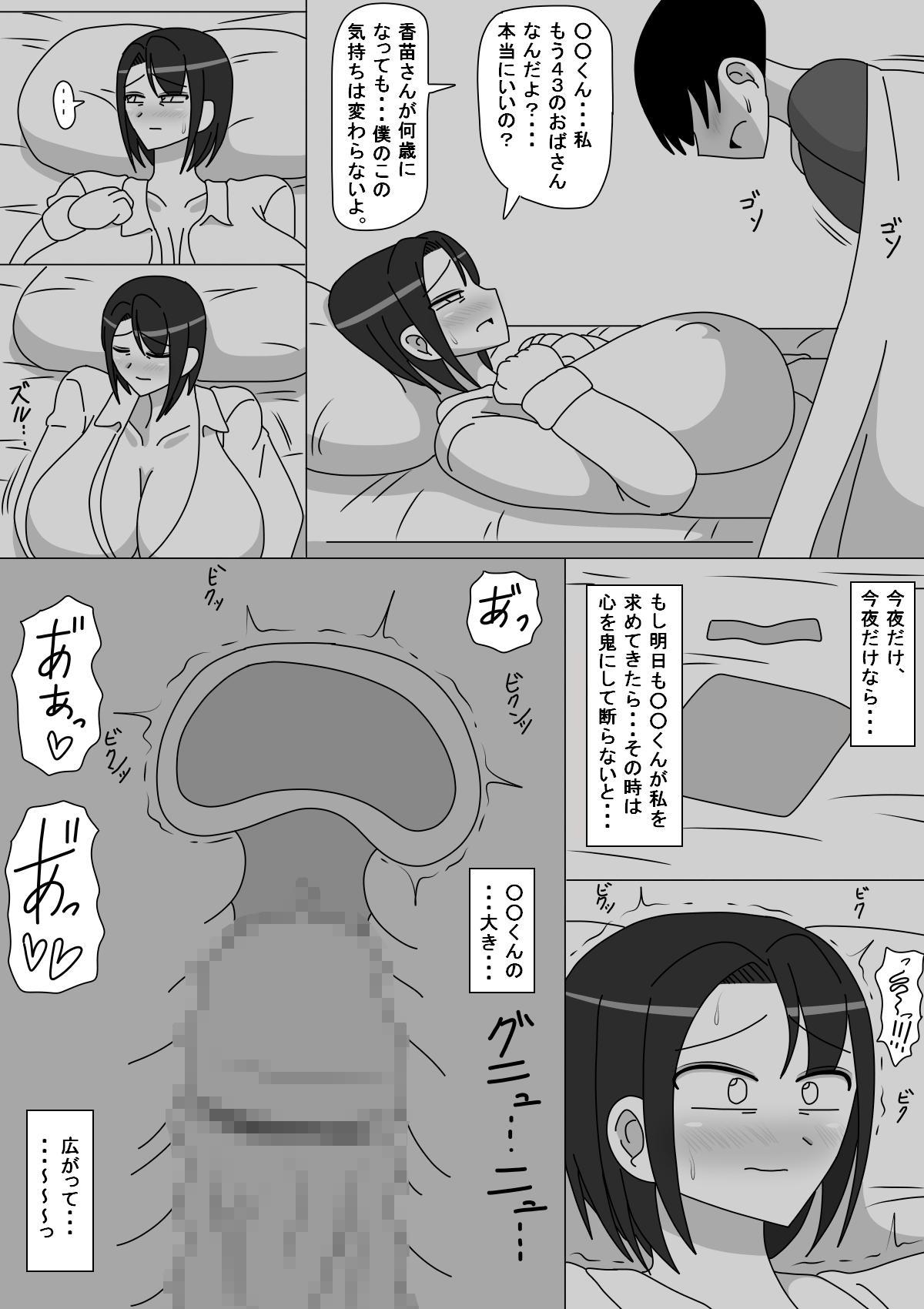 Kanae-san 8