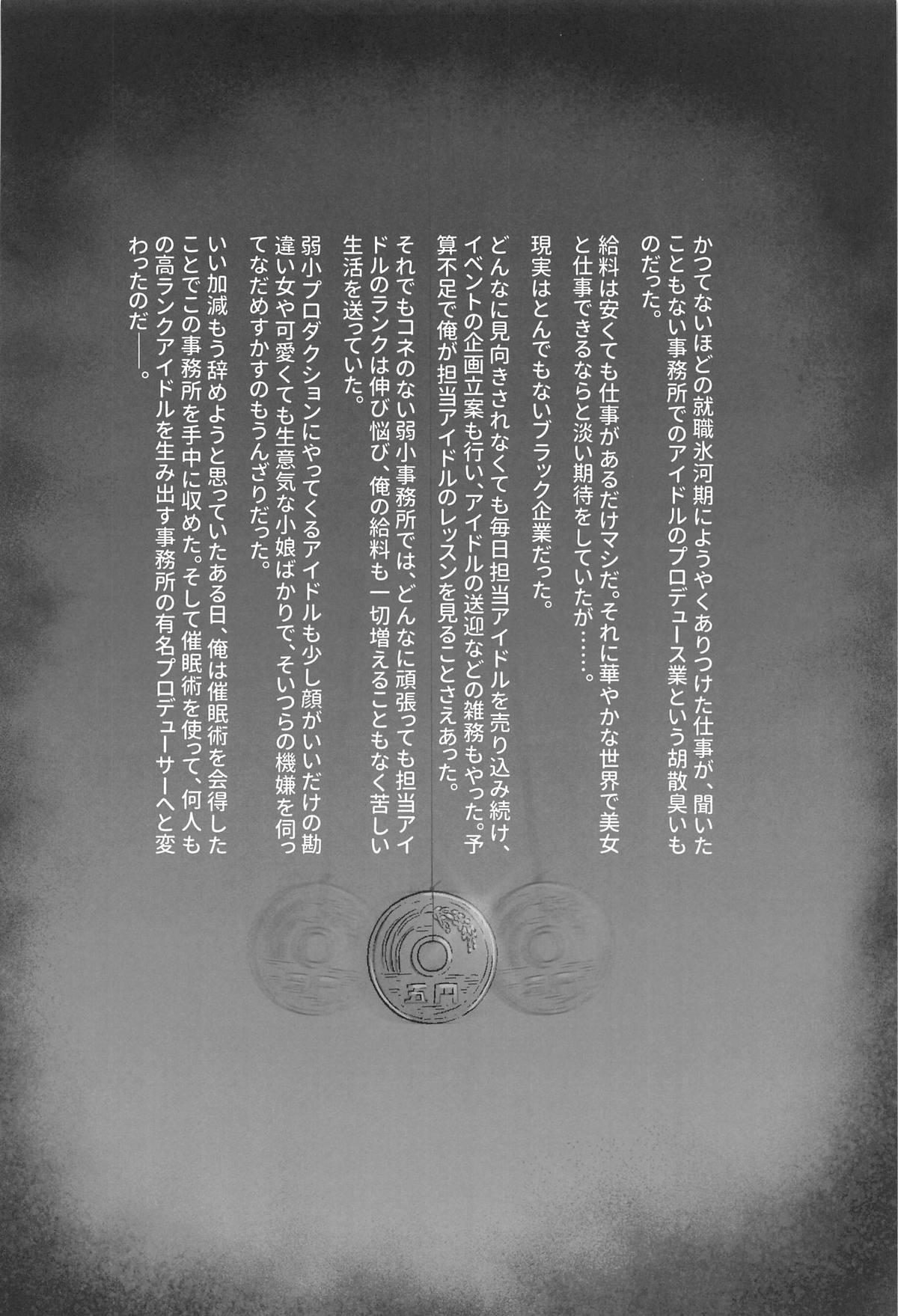 Idol ga Saimin Makura Eigyou Suru Hon 2