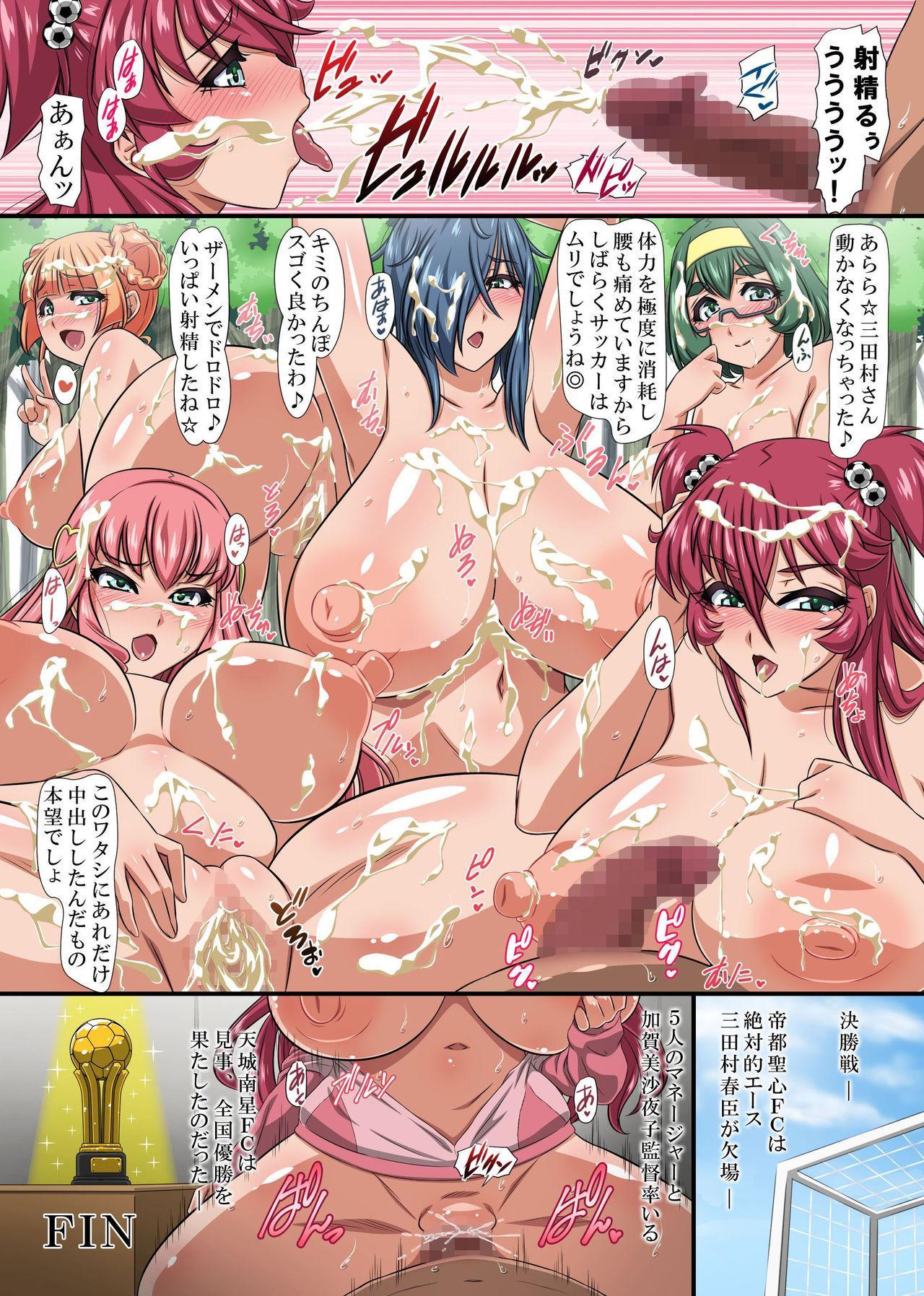 Bakunyu Team Staff no Kenshinteki de Ecchi na Oppai Gohobi 24