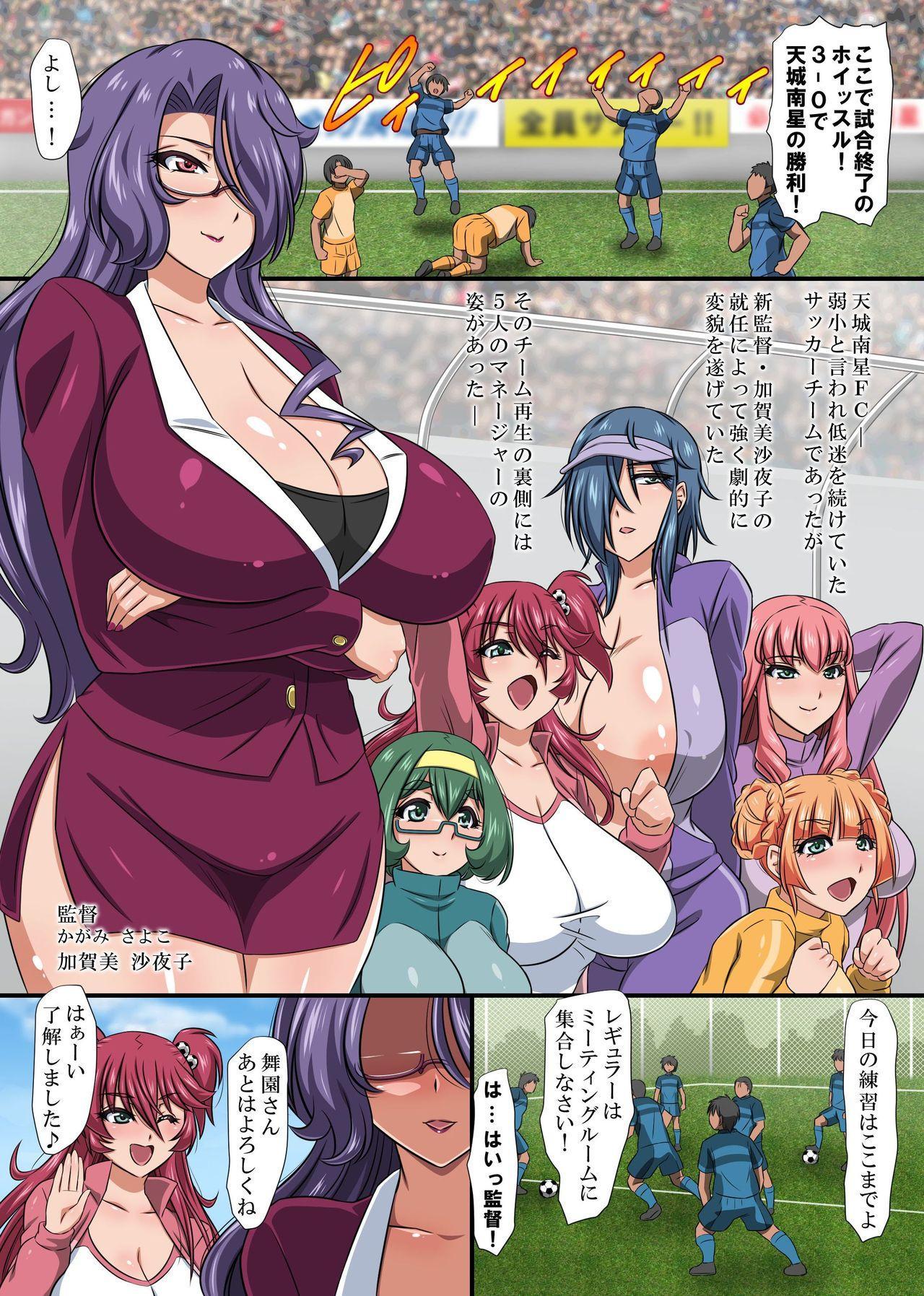 Bakunyu Team Staff no Kenshinteki de Ecchi na Oppai Gohobi 2